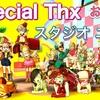 ◆ Special Thx スタジオニコン『後編』◆