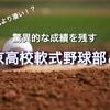 大阪桐蔭よりも驚異的!?アマチュア野球界の王者、中京高校軟式野球部とは?