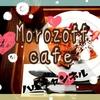 【大阪グルメ】天王寺・阿倍野で席が空いてる確率が高いカフェ!モロゾフカフェ!