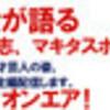 ご開帳!水道橋博士が「太田光論」「松本人志論」「マキタスポーツ論