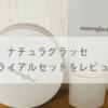 【ニキビ肌がレビュー】ナチュラグラッセ メイクアップクリーム