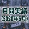 【取引記録】2020年6月の実績まとめ