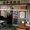 回鍋肉美味し!豊橋魚市場前の中国料理店「陽華樓飯店」