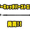 【テイルウォーク】チェーンが付いたルアー回収機「ルアーキャッチバーストロング」発売!
