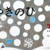 20「ゆきのひ (こどものとも傑作集)」~昭和の雪国の生活ここにあり。人々の営みのぬくもりが感じられる一冊。