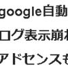 """アドセンスgoogle自動広告におけるブログ表示崩れが発生。「title=""""…崩れる」となり他アドセンスも非表示に。"""