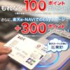 楽天e-NAVIのEdyチャージ10,000円で1,300ポイント!還元率13%のキャンペーン!