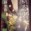 東野圭吾さんの「新参者」読了。
