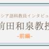 前田和泉教授【ロシア語科教員インタビュー〈前編〉】