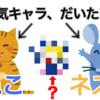 """【法則】人気キャラクターはだいたい""""猫""""か""""ネズミ""""。その中で最強キャラは""""あいつ""""だった話"""