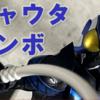 【食玩ゼロワンRISER 23】層動オーズ2 シャウタを徹底レビュー!!
