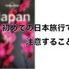 はじめての日本旅行 その1