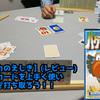 【ハゲタカのえじき】(レビュー) 手持ちのカードを上手く使い、見事獲物を打ち取ろう!!