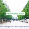 早朝の靖国神社を散歩