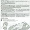 ミニ四駆 グレードアップパーツ No.446 エアロ アバンテ クリヤーボディセット