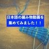 編み物は動画で見るとわかりやすい!本でつまづいた人のための日本語編み物動画を集めました!