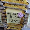 川越 米屋 小江戸市場カネヒロは五ツ星お米マイスターの選んだ彩のきずな