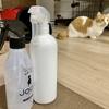 【猫学】猫に安心な消毒スプレーとは?わがやではジアエストとJOANを使っています。