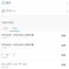 5月25日〜6月24日☆家計簿