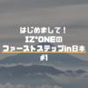 「はじめまして!IZ*ONEのファーストステップin日本 #1」の感想【IZONE】