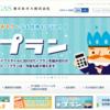 【我孫子市企業紹介】東日本ガス株式会社