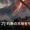【WOT】CWE灼熱の大地:詳細レギュレーション発表! 個人的にティア8報酬車両の復活求む
