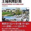 【イベント案内】『都市縮小時代の土地利用計画』出版記念セミナー(7.21、京都)