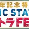 Music StationウルトラFES2016のタイムテーブル、出演時間帯や順番