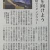 長野県は宇宙県いよいよ