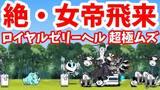絶・女帝飛来 - [2]ロイヤルゼリーヘル 超極ムズ【攻略】にゃんこ大戦争
