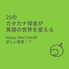新しいお耳? ~ Happy New Yearの正しい発音 ~