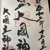 【御朱印】敷津松之宮(大国主神社)に行ってきました|大阪市浪速区の御朱印