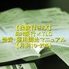 保険付きFX IBH銀行×TLC登録・運用開始マニュアル 月利10-20%