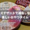 【腎臓病のおやつ】チーズデザートが減塩、低たんぱくで紅茶との相性も抜群だった