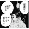 【呪術廻戦】いまだ明かさされていない高専4年生のキャラクター発覚(画像あり)!?高専は4年制である意図とは