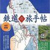 【鉄】乗車ログを残す方法(塗りつぶしマップ)