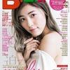 【B.L.T.2017年3月号】「SKE48超密着大特集!」表紙&付録ビッグポスターは松井珠理奈!