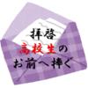 【コラム】拝啓 高校生のお前へ捧ぐ
