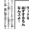 少年サンデー最新号の『トニカクカワイイ』で忍者ハットリくんネタが登場!(する予定でした)