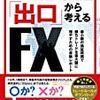 出口から考えるFX | トレードルールを定量的に評価する