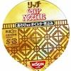 カップ麺20杯目 日清『カップヌードルリッチ あわび風味オイスター煮込み』