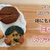かわいいだけじゃない!体にも安心な「ミロク」のクッキー♡【せんだいマチプラ掲載】