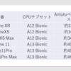 【iPhone11】新型iPhoneの性能が発表!Antutuベンチマーク結果!!