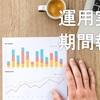 【運用実績】 期間報告/2021年4月前半