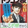 漫画「ドラゴン桜2」1巻 え?「子供はグズでノロマでいい!?」なんで??