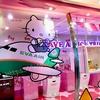 すごく可愛いハローキティの自動チェックイン機が登場!|台湾桃園国際空港