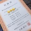 『速報』第20回青梅高水山トレイルラン大会(30km)