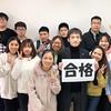 日本語能力試験(JLPT)N1合格!