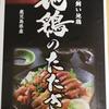 鹿児島 Vol.15 <おみやげ>