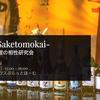 酒友会 -Saketomokai- 日本酒と料理の相性研究